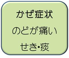コロナ 扁桃腺炎