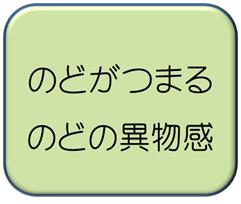 扁桃腺炎 コロナ