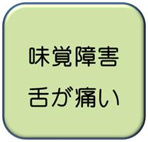 ピリピリ コロナ が 舌